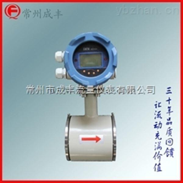 污水电磁流量计价格/国内流量计厂家/常州成丰仪表质量好