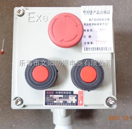 BZA53系列防爆急停按钮盒≌事故急停按钮开关盒厂家现货供应