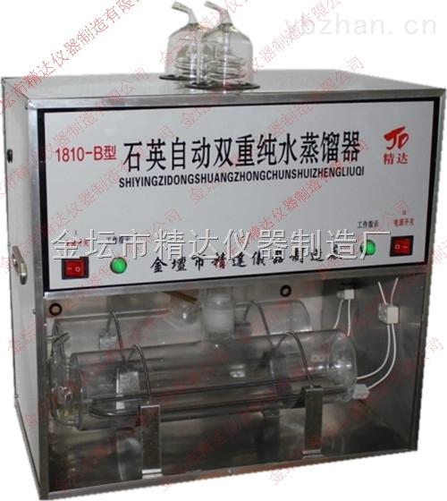 1810-2A石英自动双重蒸馏水器