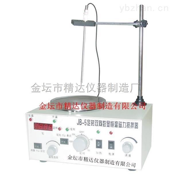 JB-5數顯恒溫磁力攪拌器