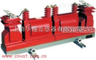 JLSZ-6,JLSZ-10三相三线组合互感器