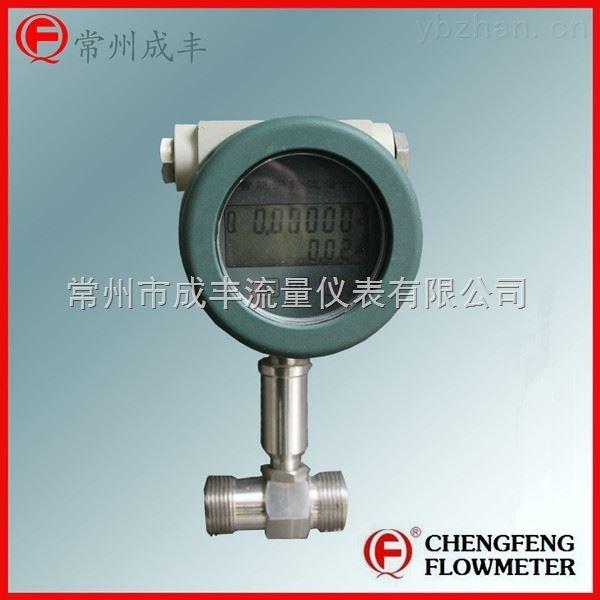 哪家涡轮流量计性价比高【常州成丰】螺纹连接 不锈钢材质 厂家选型 测量精准