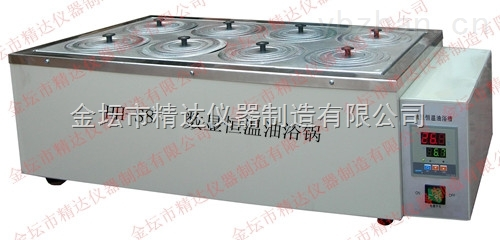 HH-S8-八孔數顯恒溫油浴鍋