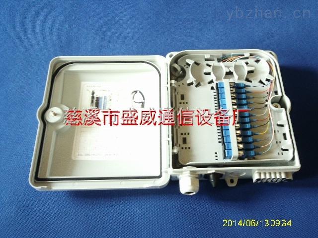 SW-125-浙江廠家專業生產銷售光纖分路器箱(1*8