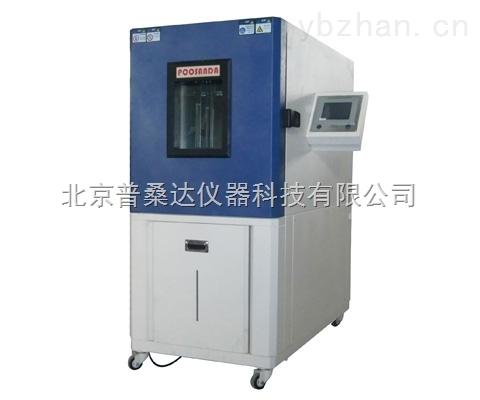 408L北京可程式恒溫恒濕試驗箱