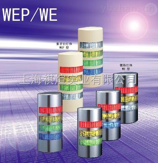 日本派特莱WEP/WE系列 LED壁式信号灯