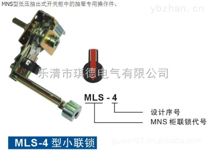 厂家供应MLS-4小联锁MLS-3大联锁