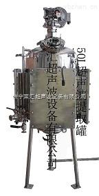 rhtq-g-2型-济宁超声波提取设备