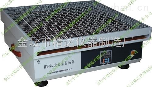 大容量振荡器HY-8A
