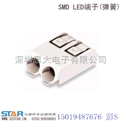 led照明灯具贴片端子/smt接线端子-思大
