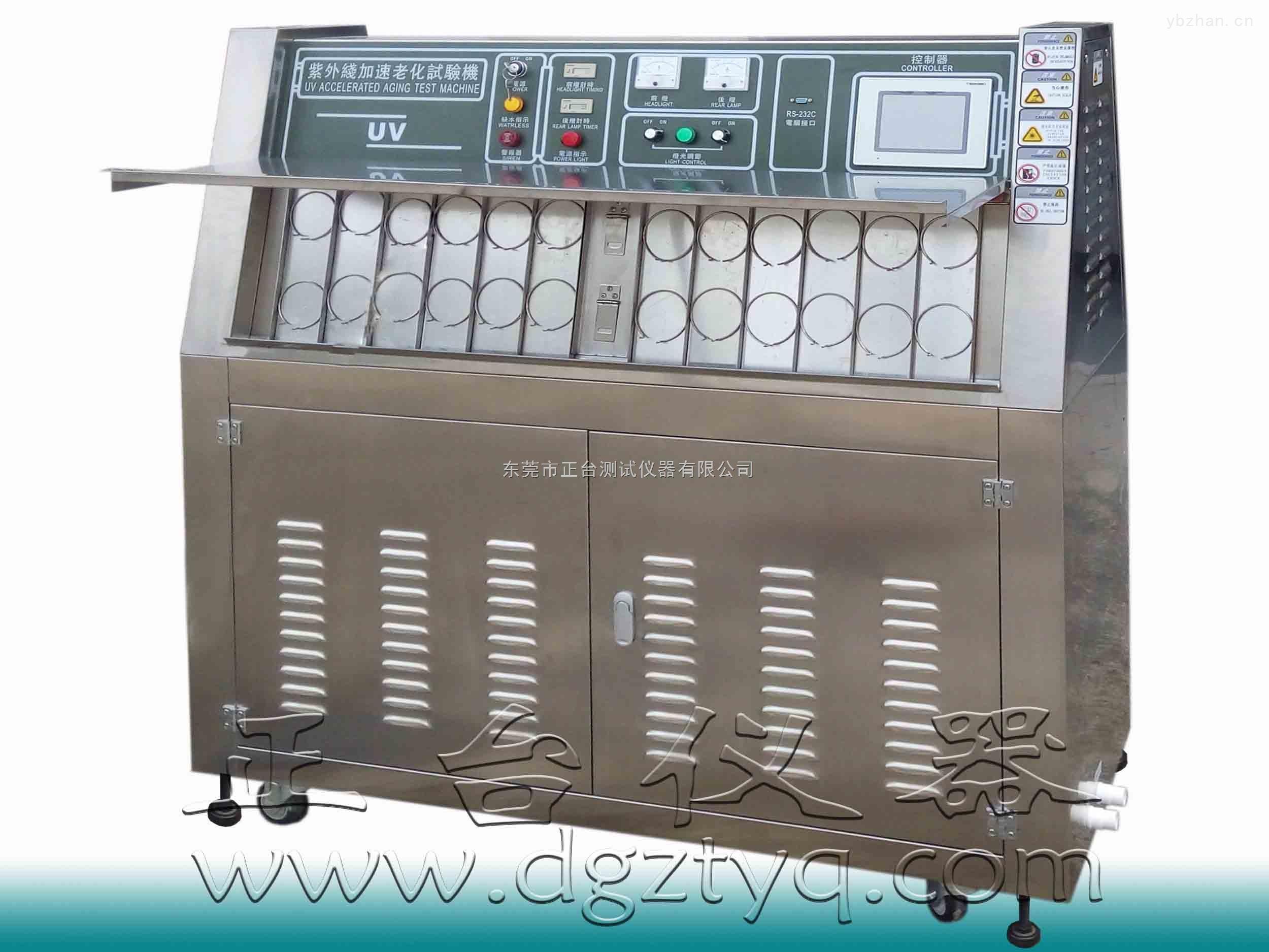 紫外光老化测试箱,紫外线老化测试箱