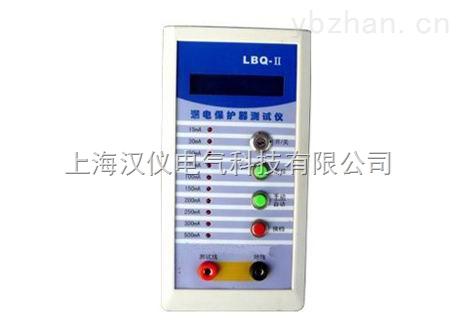 LBQ-II漏电保护器测试仪参数、规格、图片