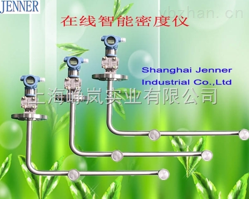 JN3351MD-JN3351MD液体在线密度仪4-20mA插入式在线密度计在线比重计