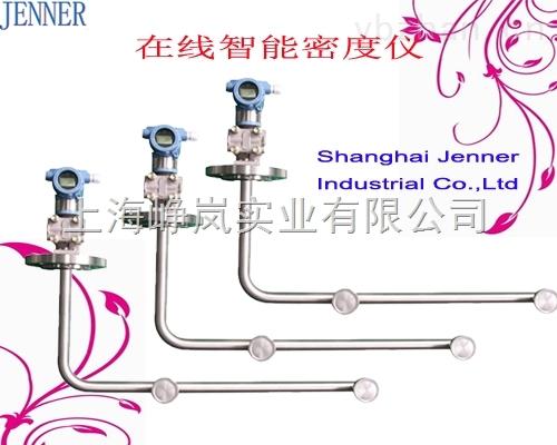 JN3351MD液体在线密度仪4-20mA在线式密度计液体密度仪
