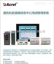 永利电玩app_数据信息中心电源监控数据信息中心电源监控管理系统