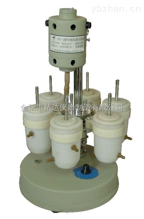FS-1-可调高速匀浆机\电动高速匀浆机