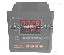 ARTM系列溫度巡檢測控儀