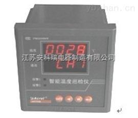 温度巡检测控仪ARTM系列温度巡检测控仪