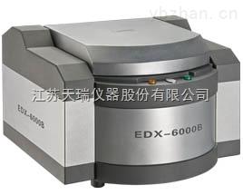 EDX6000B 電線電纜分析儀器