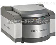 EDX6000B 电线电缆分析仪器