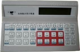 血细胞分类计数器(国产) 型号:XR56KH3537(Qi3537)(中西)
