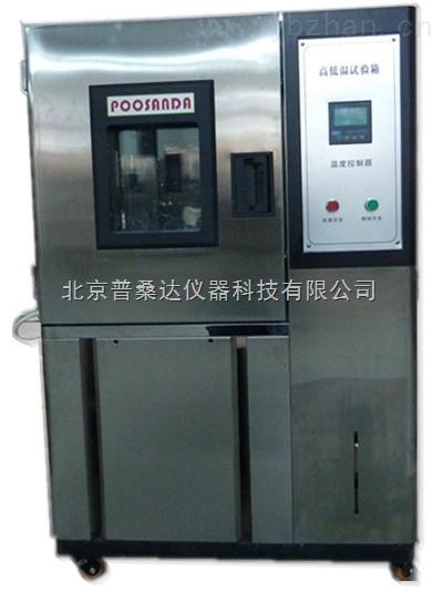 品牌低温箱试验箱
