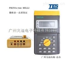 微欧姆表/PROVA-710