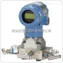 2051CG压力变送器产品特点