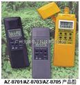 手持式温湿度计/AZ-8701/AZ-8703/AZ-8705