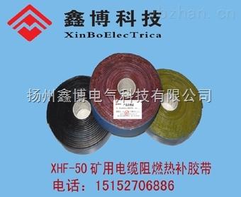 矿用电缆热补胶带