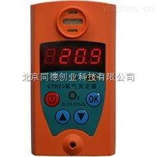 礦用一氧化碳測定儀CTH10000