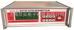 HYD-ZS化工原料水分測量儀水分測定儀水分檢測儀器