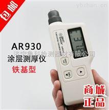 希玛AR930涂层镀层测厚仪