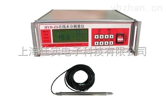 HYD-ZS在线式肥料水分测控仪肥料水分测量仪