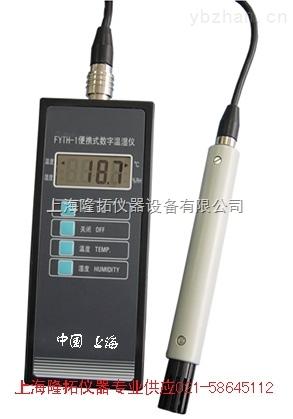 数字温湿度仪,FYTH-1便携式数字温湿仪