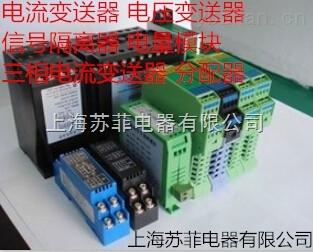 信號隔離器 電流變送器 信號轉換模塊 AC0-5A/1A/4-20mA/0-10V
