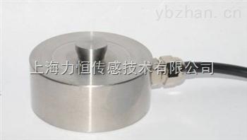 油压机动态测力传感器|上海力恒传感