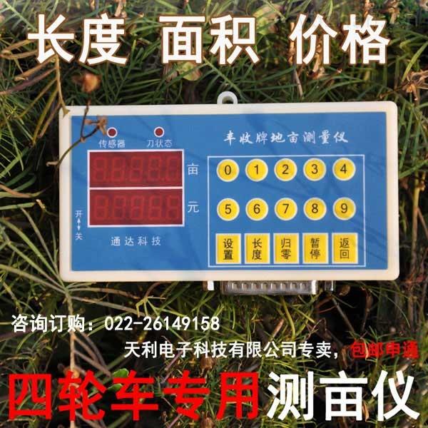 兴平市哪里卖车载车载地亩测量仪,车载计亩器