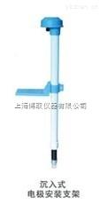 PH支架沉入式安装传感器|溶氧支架浸没式保护管