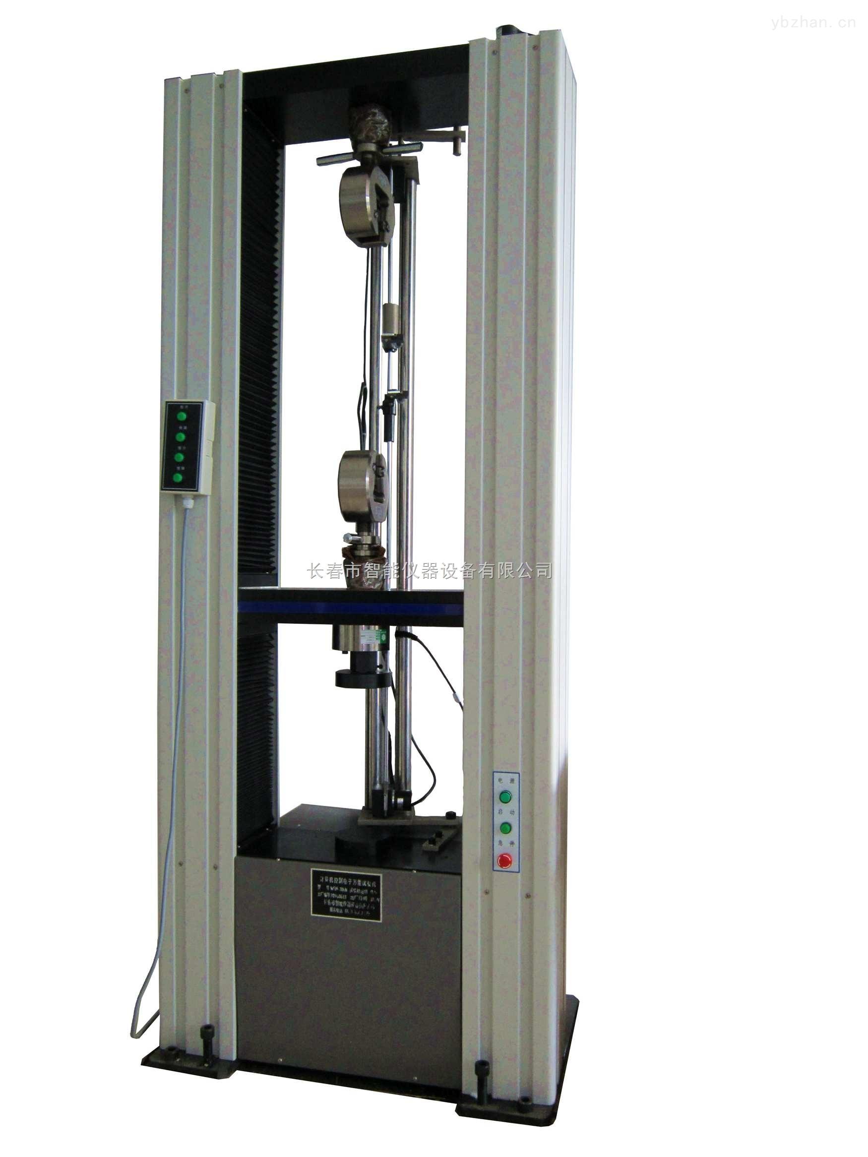 wsm-20kn计算机控制电子万能试验机