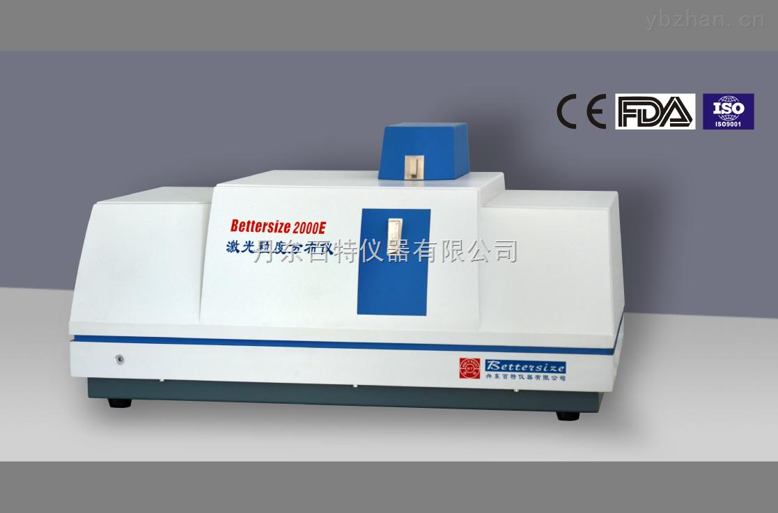 Bettersize2000E-智能激光粒度仪