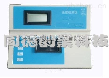 智能色度儀/智能色度計/水質檢測儀/水質色度儀