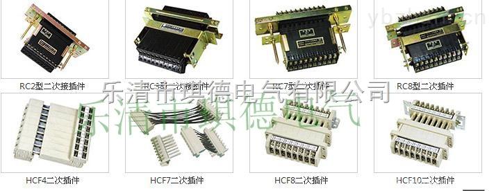 低压开关柜RC2,RC3,RC5,RC6,RC7,RC8二次插件