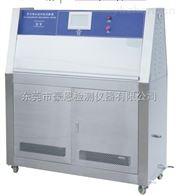 UV紫外线老化测试设备