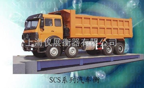 SCS-西藏【100t汽车衡价格,100吨地磅秤/厂家】