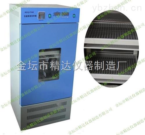 HZQ-F160双层振荡培养箱