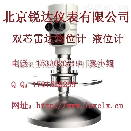 双芯雷达物位计价格_双芯雷达物位计生产厂家