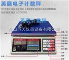 【英展ALH-3kg電子計數天平】報價