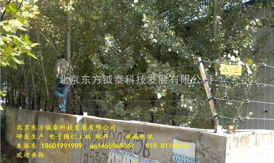 北京电子围栏厂家-批发电子围栏-防盗电网-围墙