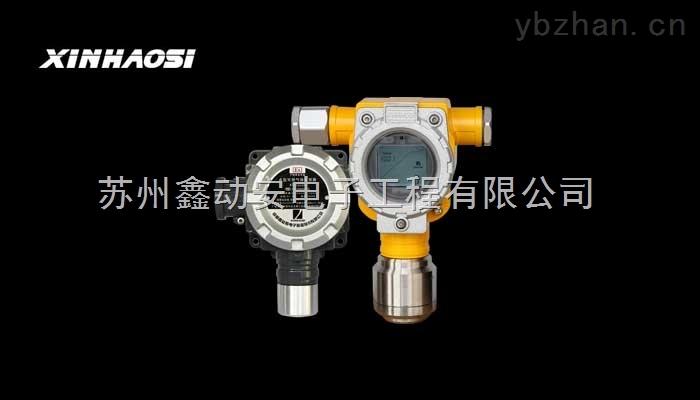 可燃气体探测器 气体探测器【鑫豪斯】